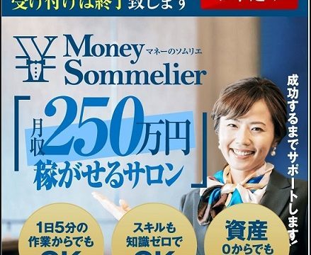 Money Sommelier(マネーのソムリエ)は1日5分の作業で月収250万円稼げるの?
