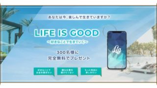 LIFE IS GOOD (ライフイズグッド)で月利700%って本当なの?評判は?