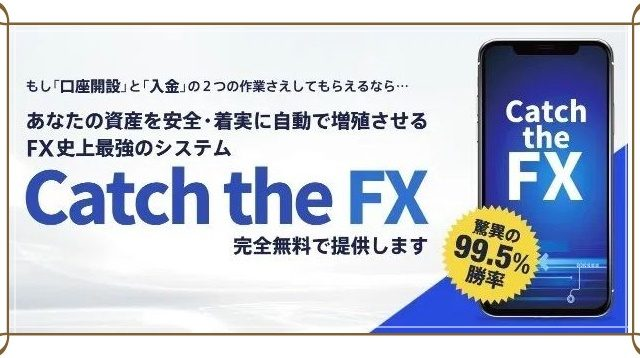 Catch the FX(キャッチ ザ FX)市原毅士なら安全・着実に資産を自動で増殖!?