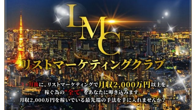 LMCリストマーケティングクラブの参加費が破格!?やってみるべき?
