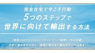 5STEP MADE IN JAPAN輸出ビジネス動画講座は稼げる?評判や口コミは?