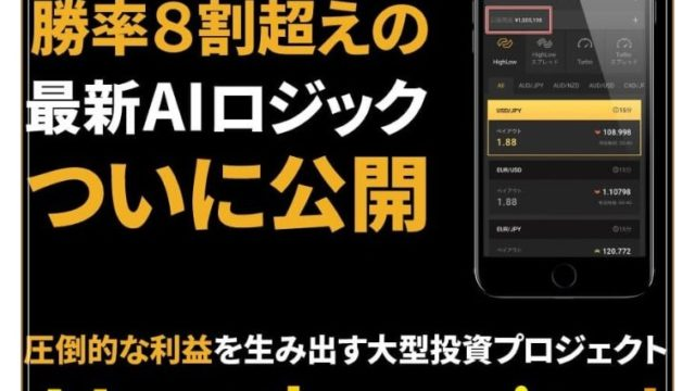 AI cash project(エーアイキャッシュプロジェクト)佐々木省吾は稼げる?勝率8割は本当?