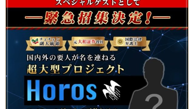 Project Horos(プロジェクトホロス)は仮想通貨?180倍って本当なの?