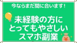 appliate(アプリエイト)1日10分の簡単作業で月70万円稼げる?