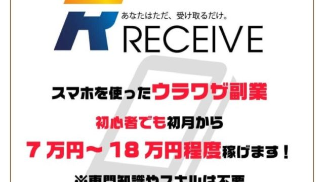 RECEIVE(レシーブ)スマホで出来る副業で月最低でも20万円稼げるって本当?