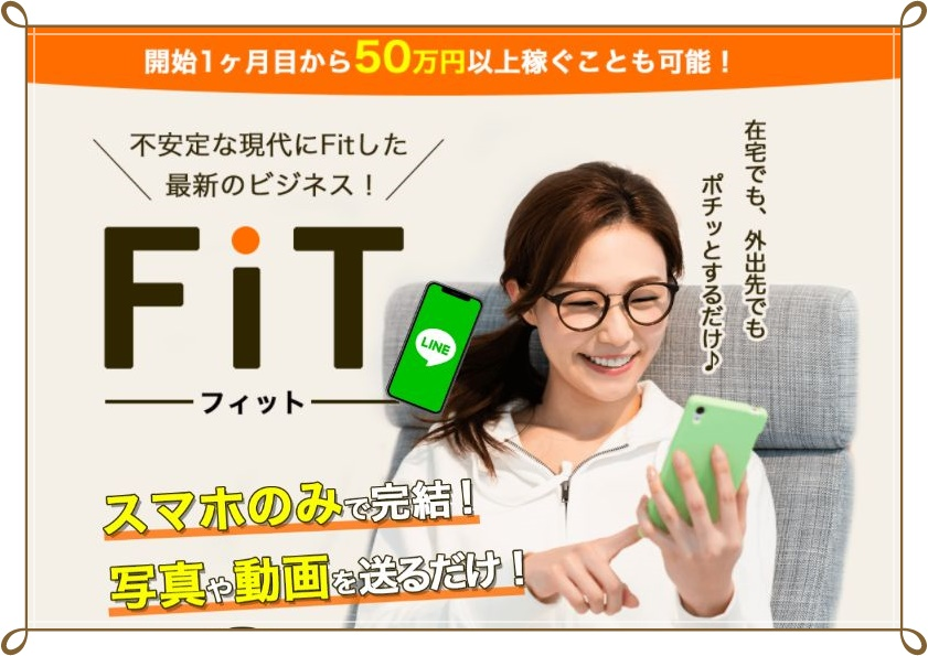 FiT(フィット)スマホで完結!開始1か月で50万円稼げるの?