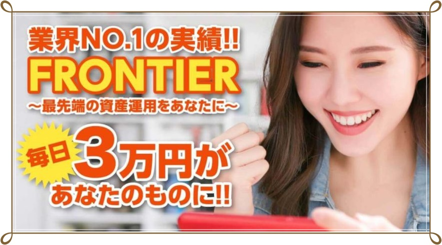 FRONTIER(フロンティア)の仮想通貨は毎日3万円稼げるの?