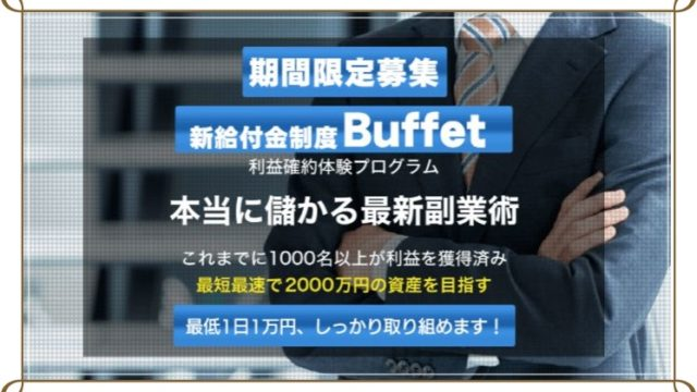 Buffet(バフェット)最低1日1万円稼げるって本当?口コミや評判は?
